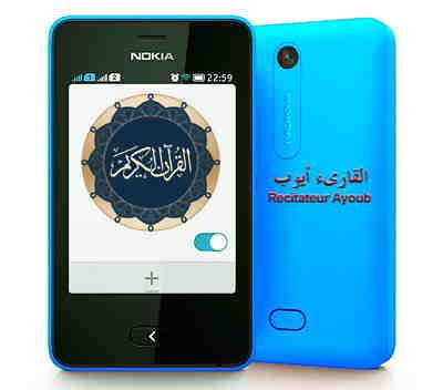 Quran for mobile - Le Coran pour mobile